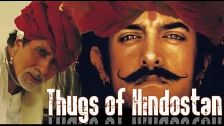 thugs of hindostan - photo #38